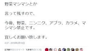 【悲報】ラーメン二郎の松戸店長がマシマシ禁止、ブチ切れの理由は?